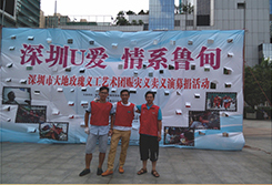 Employees of ZTEHoldings headquater participated in charity performance of Concern on Ludian